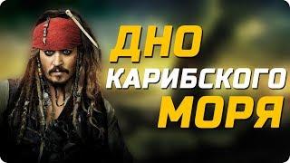 Пираты карибского моря 5 - обзор фильма / Худший фильм из всех частей!