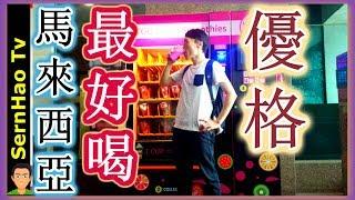 【馬來西亞vlog#11】比7-11冰沙好喝的希臘式優格冰淇淋@馬來西亞優格機推薦|SernHao Tv Ft. Skylai TV + SASA 木子莎莎