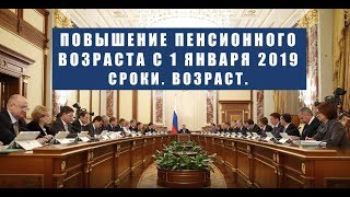 видео Повышение пенсионного возраста в России: свежие новости, закон, с какого года, повышение НДС в 2018 году