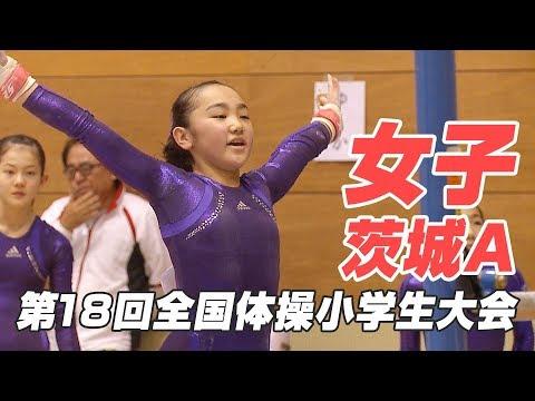 第18回全国体操小学生大会 茨城Aチーム(女子)