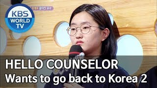 My daughter wants to go back to Korea Part. 2 [Hello Counselor/ENG, THA/2019.09.09]