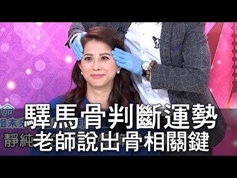 【精華版】驛馬骨判斷運勢 老師說出骨相關鍵