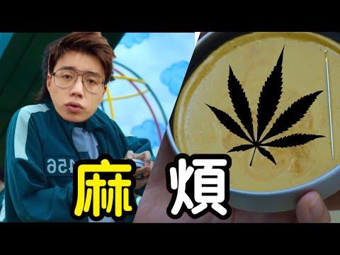 Toyz在魷魚遊戲中開箱大麻被捕!!