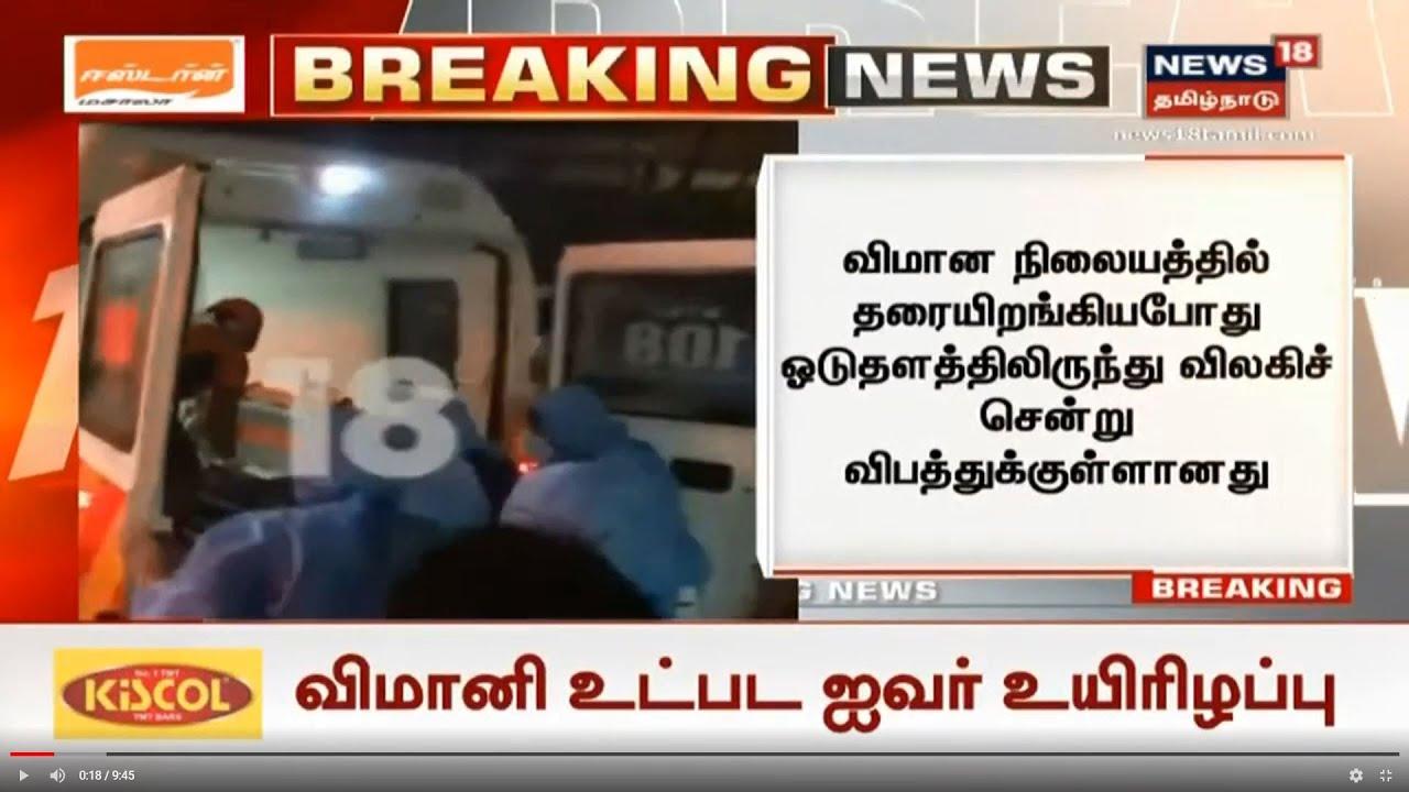 Breaking News | ஏர் இந்தியா விமானம் விபத்து - விமானி உட்பட 5 பேர் பலி | Kozhikode , Air India Flight