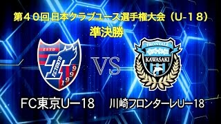 【ハイライト】FC東京U-18×川崎フロンターレU-18「第40回日本クラブユースサッカー選手権(U-18)準決勝」