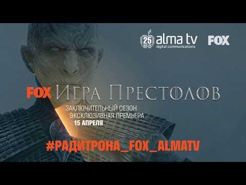 Финальный сезон «Игры престолов» | Премьера на FOX!