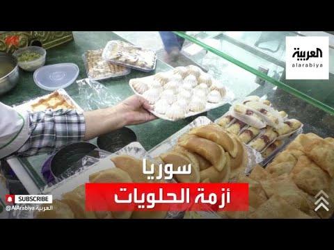 سوريا.. الأزمة الاقتصادية تضرب قطاع الحلويات  - 21:58-2021 / 4 / 13