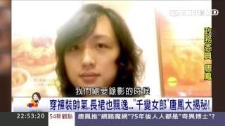 """台灣第一位""""跨性別數位政務委員唐鳳""""【54新觀點】20161107 thumbnail"""