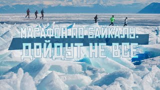 Марафон по Байкалу. Дойдут не все