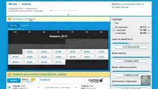 Как купить дешевые авиабилеты онлайн с aviasales(Дешевые авиабилеты онлайн http://www.aviasales.ru/?marker=41249 Бронирование отелей http://hotellook.ru/?marker=41249., 2014-12-01T14:51:58.000Z)