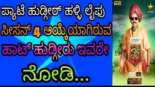 Kannada pyate hudgir halli life season 4 reality show contestants