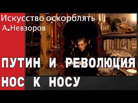 А. Невзоров. Путин и революция. Нос к носу.