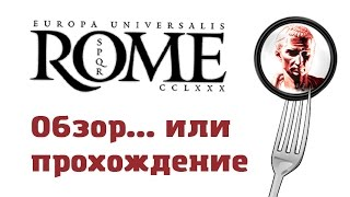 Europa Universalis: Rome | Обзор или прохождение