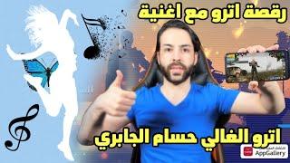 رقصة اترو مع اغنية حسام الجابري - اترو الغالي - ردة فعل اترو PUBG MOBILE
