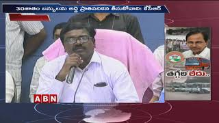 TRS Government Serious On TSRTC Strike | Telangana Latest News | ABN Telugu