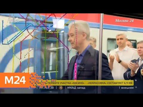 Собянин открыл первый участок новой Некрасовской линии метро - Москва 24
