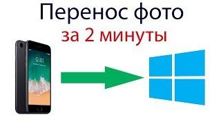 Как перенести фото с Айфона на компьютер Windows