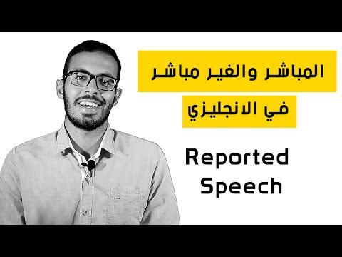 المباشر والغير مباشر في الانجليزي او الكلام المنقول Reported Speech | Direct and indirect