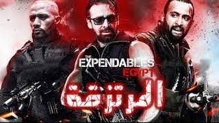 مشاهدة فيلم المرتزقة المصري