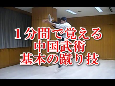 1分間で覚える中国武術・基本の蹴り技