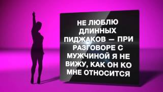 Цитаты Коко Шанель на Первом Интернет Канале!