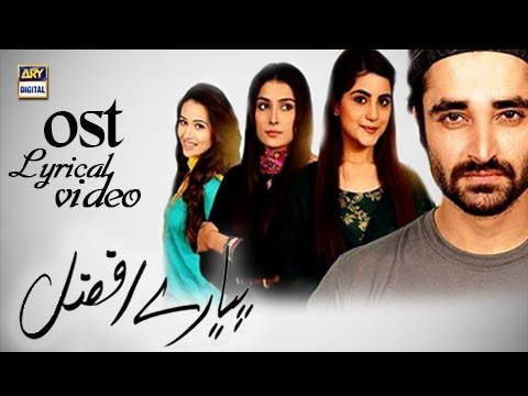 Pyarey Afzal OST | Title Song By Waqar Ali | With Lyrics