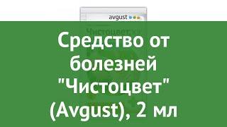 Chora Chistotsvet (Avgust), 2 ml ОФ060526 ishlab chiqaruvchi Firmasi avgust mulohaza ZAO (Rossiya)