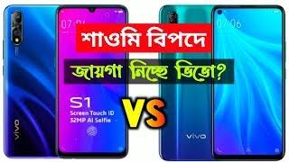 ভিভো নিচ্ছে শাওমির জায়গা | vivo z1 pro vs vivo s1 pro | Xiaomi vs Vivo | best budget phone