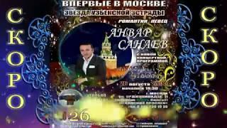 КОНЦЕРТ АНВАР САНАЕВ 26 АВГУСТА 2018 МОСКВА
