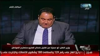 د.ياسر ثابت لوزير النقل: يا سيادة الوزير تابع محطات مترو الأنفاق!
