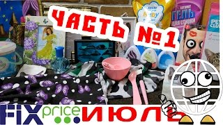 ФИКС ПРАЙС 2016 ИЮЛЬ FIX PRICE часть 1
