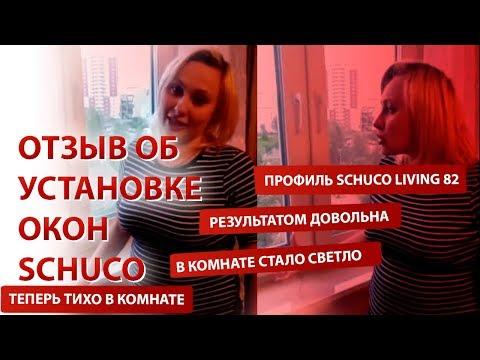 Отзыв о замене пластиковых окон от компании ОКНА АВС Казань