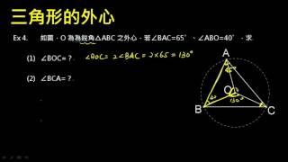 【例題】三角形頂點外心連線夾角