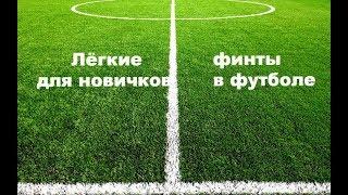 Обучение финтами. Футбольное видео.