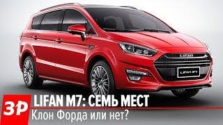 Lifan M7 2018 // За рулем