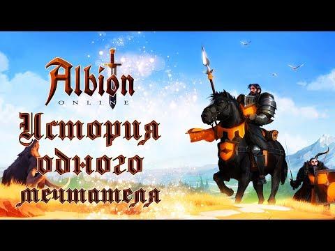 Albion Online - Обзор игр - Первый взгляд | История одного мечтателя