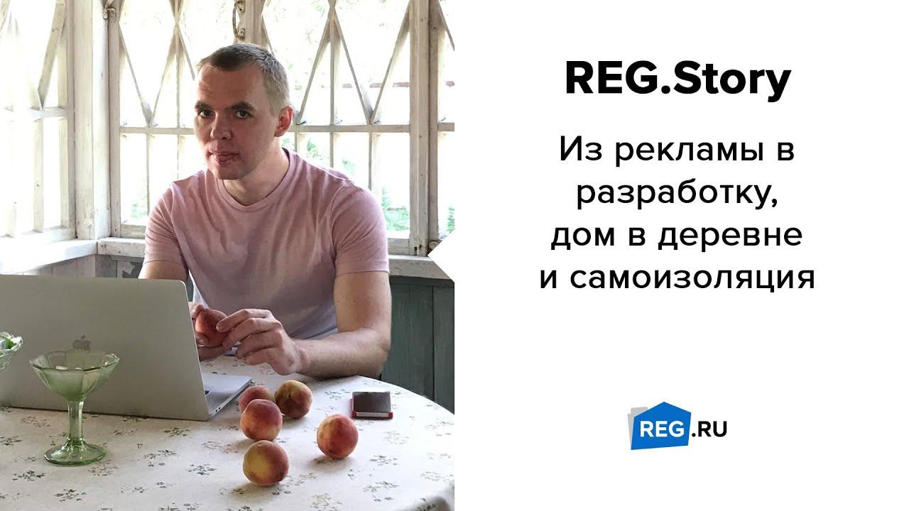 REG.Story. Изрекламы вразработку, дом вдеревне исамоизоляция