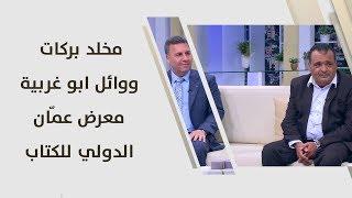 مخلد بركات ووائل ابو غربية - معرض عمّان الدولي للكتاب