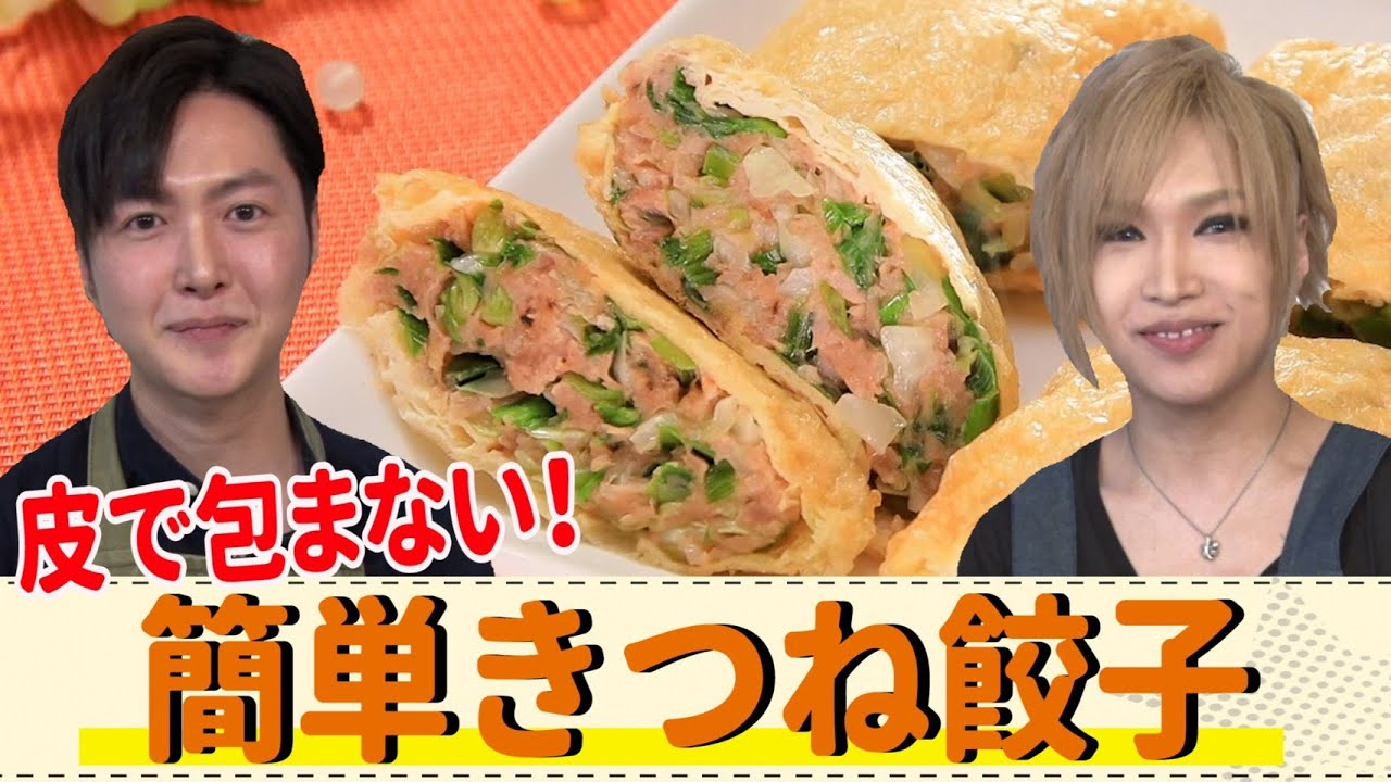 餃子 油揚げ カリっと☆油揚げ餃子