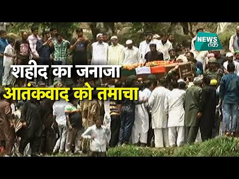 शहीद औरंगजेब की आखिरी विदाई में उमड़ी ऐसी भीड़-SPECIAL VIDEO  News Tak