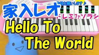 家入レオさんの【Hello To The World】が簡単ドレミ表示で誰でも弾ける...