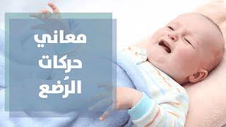 حركات الاطفال الرضع ومعانيها - رولا قطامي