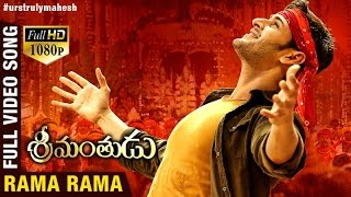 Rama Rama | Full Video Song | Srimanthudu Movie | Mahesh Babu | Shruti Haasan | DSP(Rama Rama Full Video Song from Srimanthudu Telugu movie featuring Mahesh Babu, Shruti Haasan and Jagapathi Babu. Music composed by Devi Sri Prasad., 2015-10-07T12:16:35.000Z)