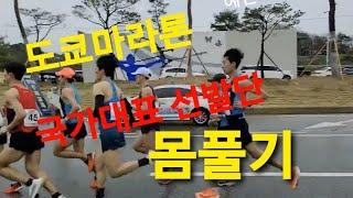 도쿄마라톤 국가대표 선발단 몸풀기
