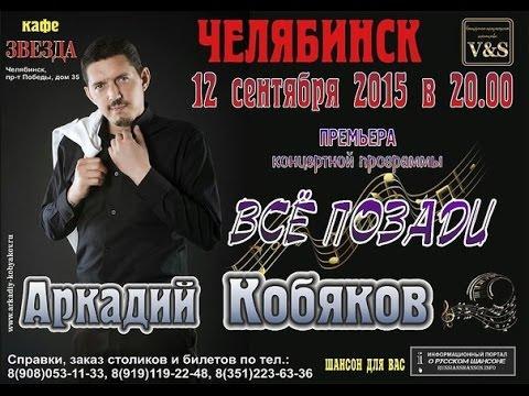 Аркадий Кобяков - Концерт в Челябинске 2015