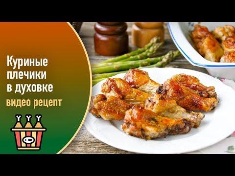 Куриные плечики в духовке — видео рецепт
