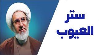 ستر العيوب - الشيخ حبيب الكاظمي