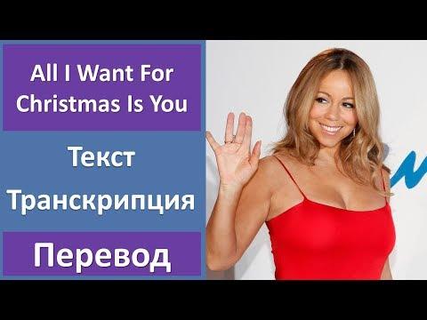 Mariah Carey - All I Want For Christmas Is You - текст, перевод, транскрипция