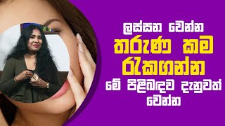 ඔබේ තරුණ කම රැකගන්න මේ පිළිබඳව දැනුවත් වෙන්න   Piyum Vila   15 - 06 - 2021   SiyathaTV Thumbnail