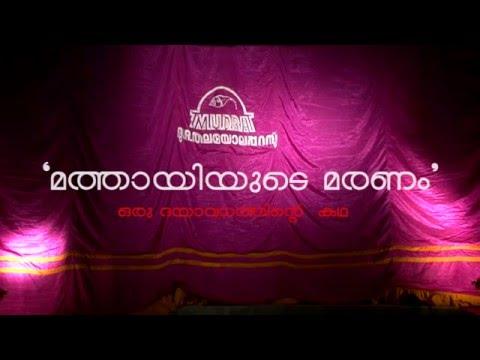 Mudra arts club - Drama- Death of Mathai Part 1